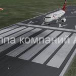 Разметка взлетно-посадочной полосы (5)