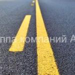 желтая разметка дороги